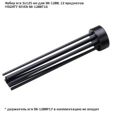 Набор игл 3х125 мм для SN-1288, 12 предметов MIGHTY SEVEN SN-1288T16
