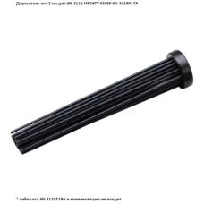 Держатель игл 3 мм для SN-2110 MIGHTY SEVEN SN-2110P17A