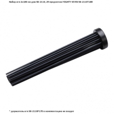 Набор игл 2х180 мм для SN-2110, 29 предметов MIGHTY SEVEN SN-2110T18B